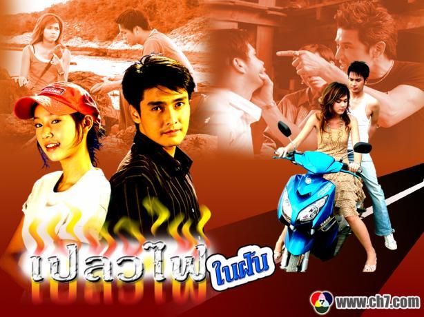 เปลวไฟในฝัน(เขตต์+แตงโม+ชมพู่+โอ อนุชิต) /ละครไทย